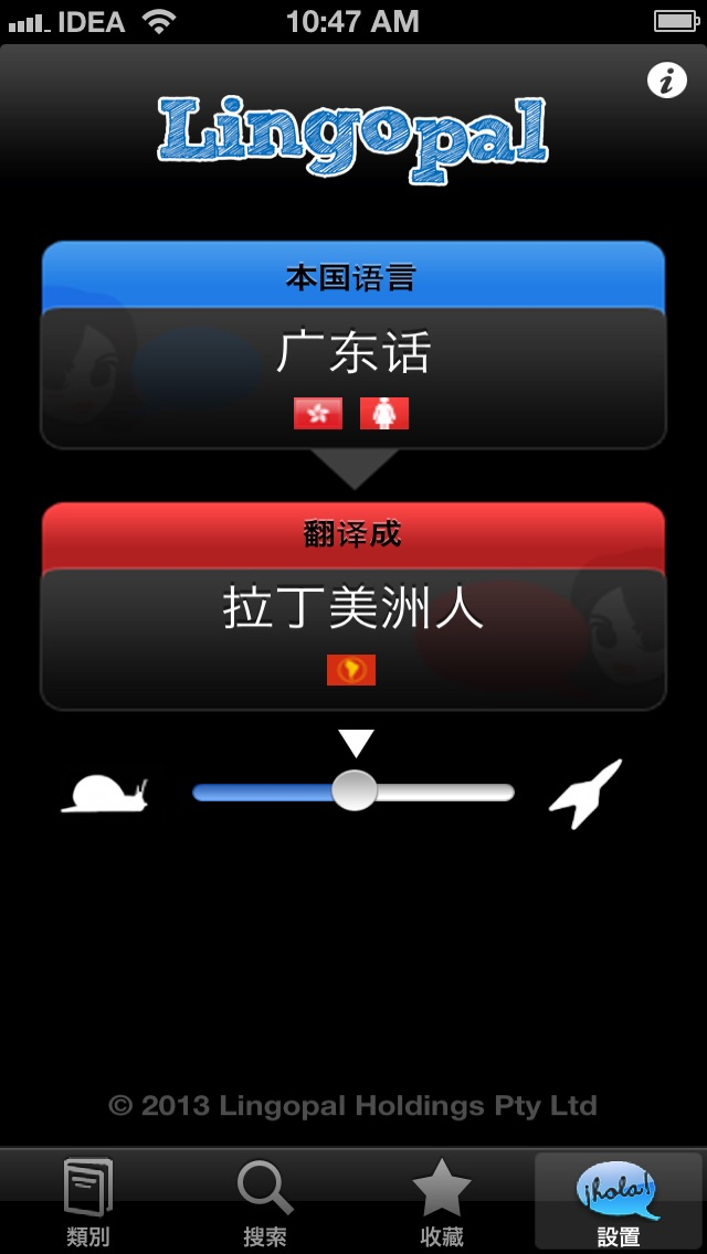Lingopal 西班牙語(拉丁美洲) Lite - 說話的短語屏幕截圖1