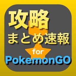 攻略まとめ for PokemonGO - ポケモンGOの最新攻略情報をまとめてお届け