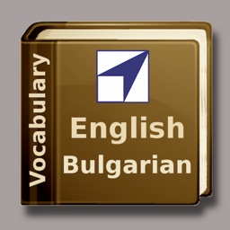 Vocabulary Trainer: English - Bulgarian