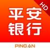 平安口袋银行HD(iPad银行)