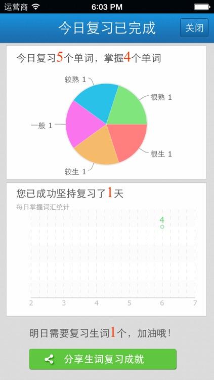 外教社人口学英语词典 screenshot-3