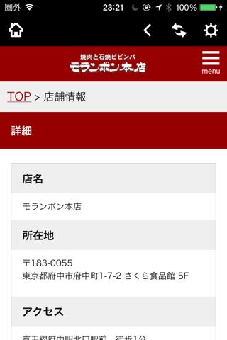 焼肉と石焼ピビンバ モランボン本店 screenshot 3