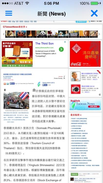 台湾廣播和新聞 screenshot-4