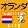 指さし会話オランダ touch&talk(LITE版)