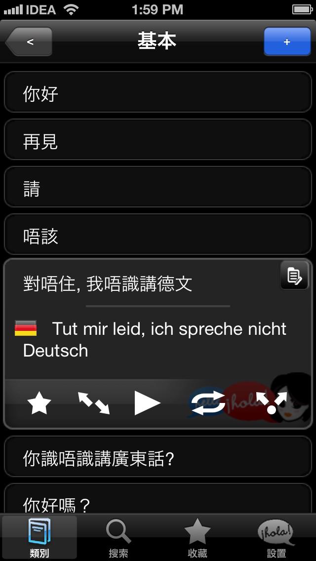 Lingopal 德语 Lite - 說話的短語屏幕截圖2