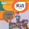 开心点读课本-人教版PEP小学英语六年级上册有声点读教材