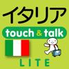 指さし会話イタリア touch&talk(LITE版)