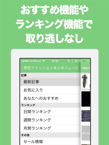 メンズファッションのブログまとめニュース速報のおすすめ画像4