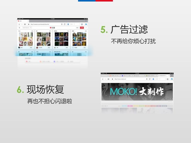 百度浏览器HD screenshot-4