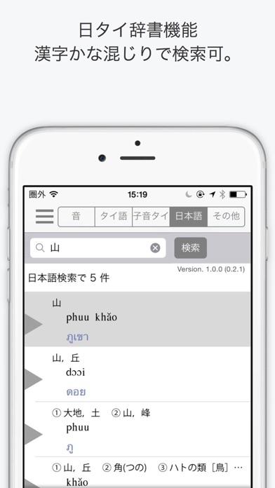 OKA 式 音で引く・タイ語辞典のおすすめ画像3
