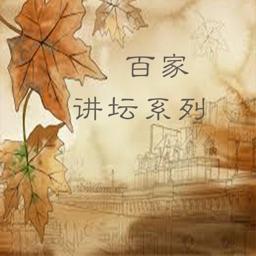百家讲坛系列(话说端午 屈原 末代皇族 范仲淹)