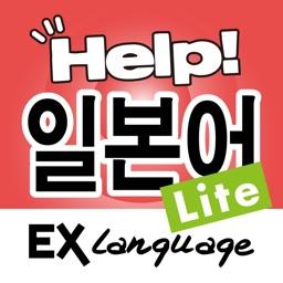 일본어 도우미 Lite EX Language