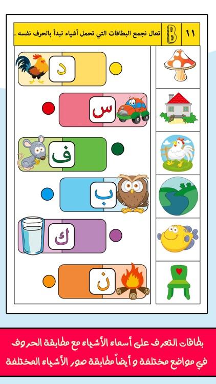 مدرسة تعليم حروف و كلمات عربية