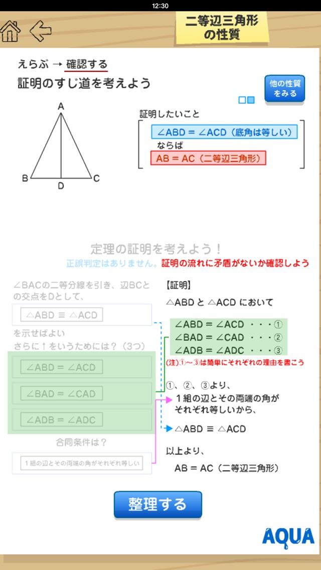 二等辺三角形の性質 さわってうごく数学「AQUAアクア」のおすすめ画像3