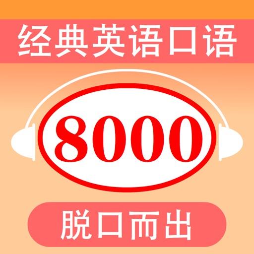 英语口语8000句(有声同步+中英文字幕+点读)