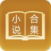 全本免费小说书城-最热网络小说下载阅读器