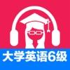 大学英语6级真题听力精选