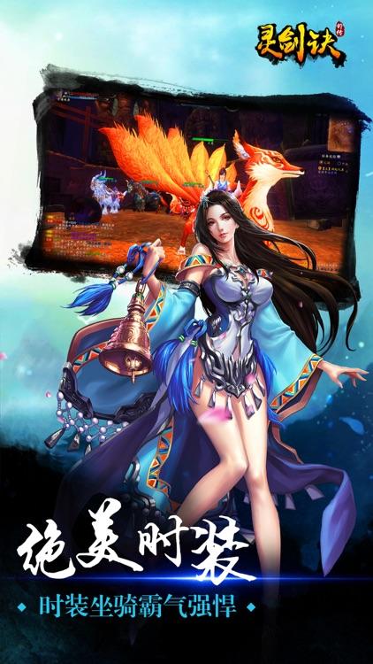 灵剑诀-热血梦幻仙侠手游,手握神剑激战群魔