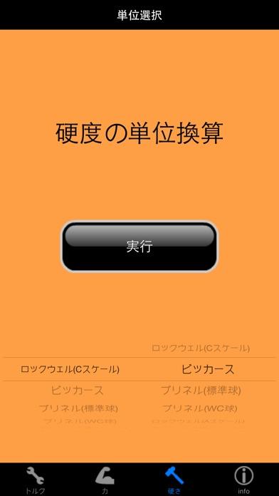 ものづくり系単位換算プログラム screenshot1