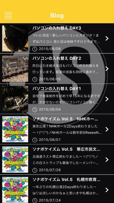 Aoki Shigeo Screenshot on iOS