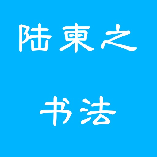 陆柬之书法字典