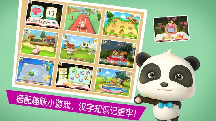 宝宝学汉字(国际版)-宝宝巴士 screenshot-3