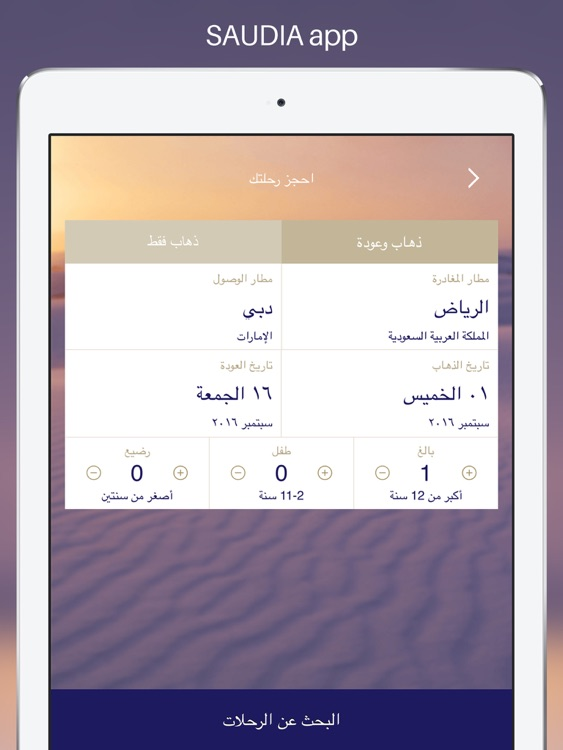 SAUDIA for iPad screenshot-3