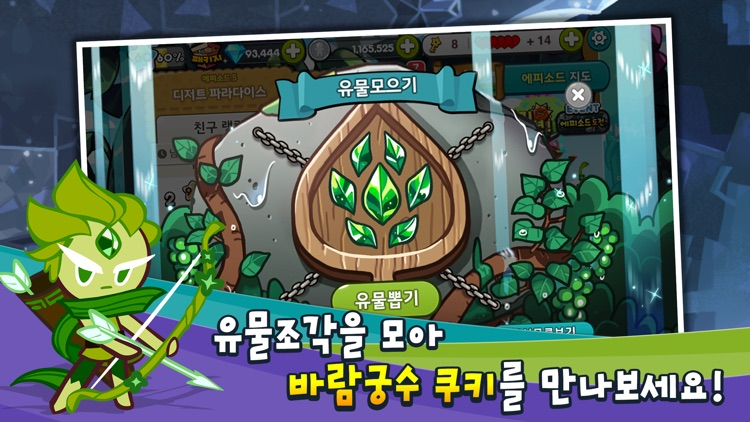 쿠키런 for Kakao screenshot-2