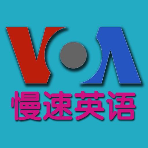 VOA慢速英语2015合辑·Special English