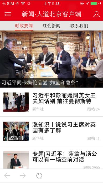 新闻·人道北京客户端 screenshot one