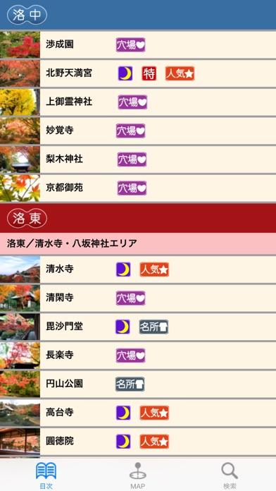 ぶらぶら京都 京都の紅葉 screenshot1