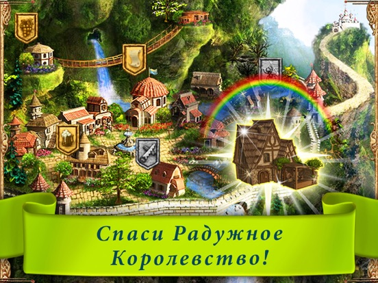 Скачать игру Радужная Паутинка 3