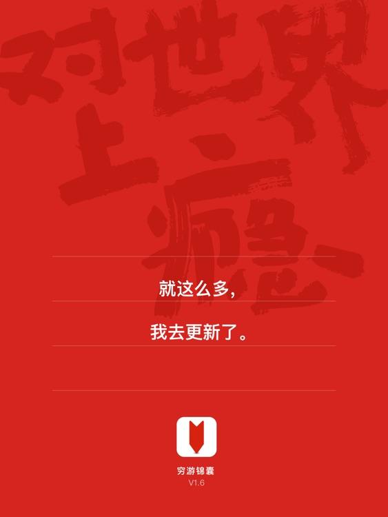 穷游锦囊HD - 穷游旗下精选旅行指南,会玩的中国人都在这里 screenshot-4