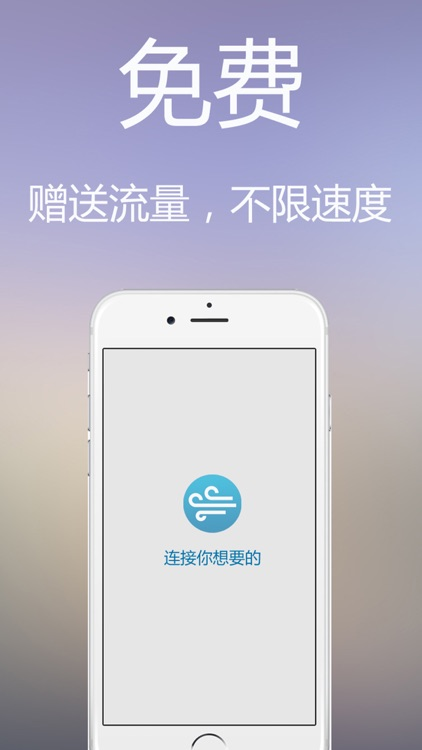 东风VPN - 免费体验高速安全的VPN
