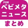 ブログまとめニュース速報 for BABYMETAL(ベビメタ)