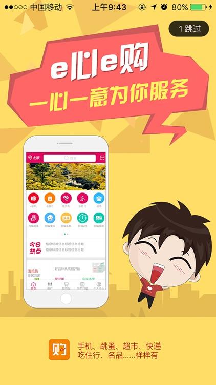 e心e购 screenshot-1