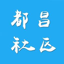 都昌社区—都昌本地网站