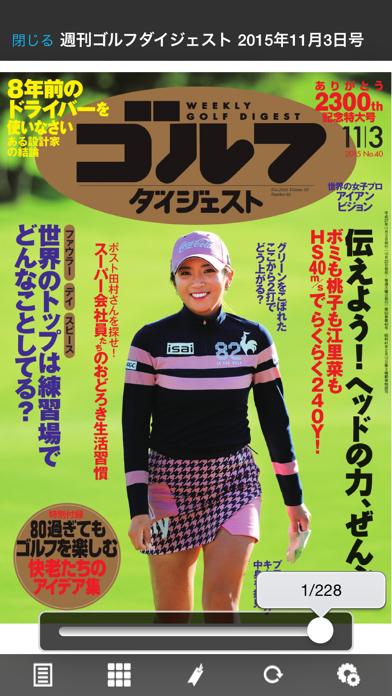 週刊ゴルフダイジェスト screenshot1