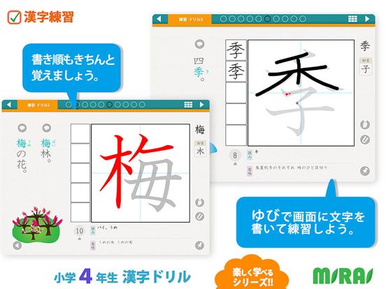 小4漢字ドリル - 小学校で学ぶ漢字200字!のおすすめ画像2