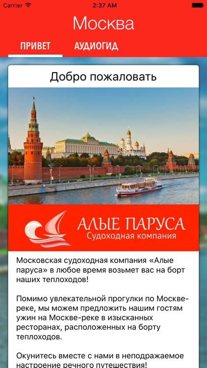 Алые Паруса – аудиогид по Москве-реке