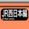幕駅停車JR西