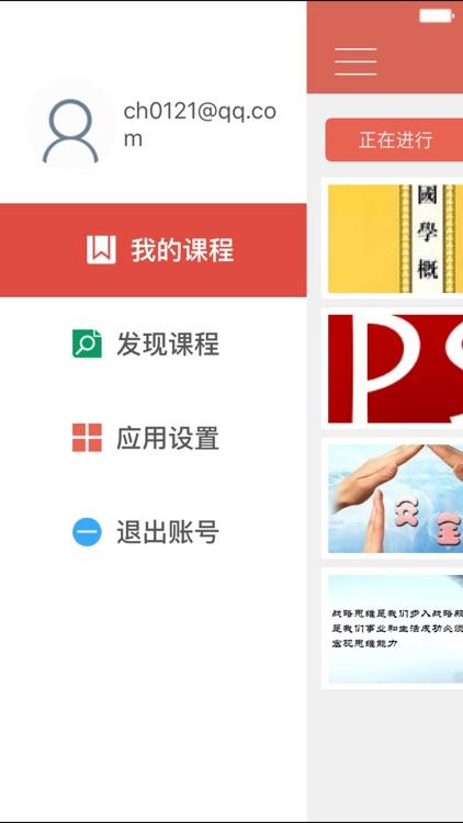名华慕课 screenshot-4