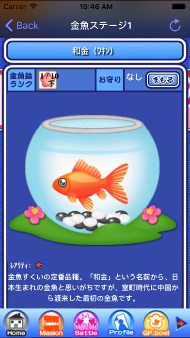 横取り!金魚すくいバトル ScreenShot2