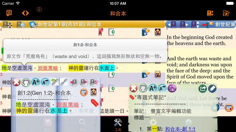 Handy Bible Chinese Pro screenshot-3