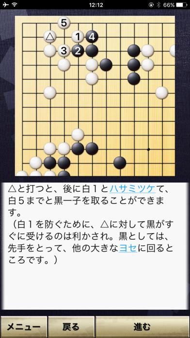 石倉昇九段の囲碁講座 上級編 screenshot1
