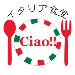 イタリア食堂Ciao!!