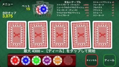 Poker 88 - デュースワイルド ScreenShot1