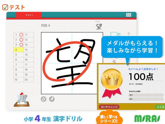 小4漢字ドリル - 小学校で学ぶ漢字200字!のおすすめ画像3