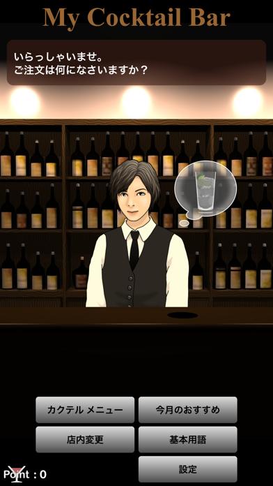 MyCocktailBar ScreenShot0