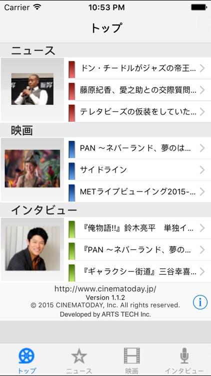 シネマトゥデイ screenshot-4